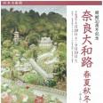 開館30周年記念 奈良大和路 春夏秋冬~第1期~