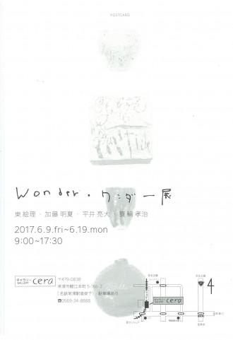 wonder・ワンダー展