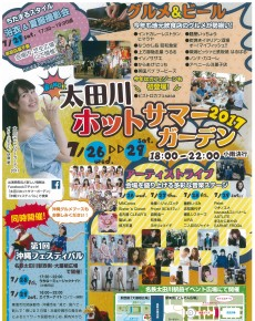 太田川ホットサマーガーデン2017