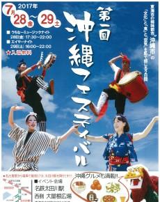 第一回 沖縄フェスティバル