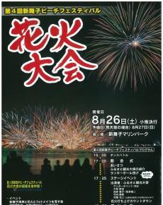 第4回新舞子ビーチフェスティバル 花火大会