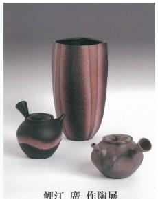 鯉江 廣 作陶展