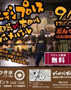 ビアガーデンプロレス 刈谷駅前VS太田川グルメバトル