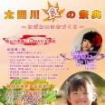 太田川 食 の祭典