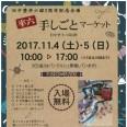 旧中埜半六邸2周年記念企画 ぱ・パンde半゜六&半六手しごとマーケット