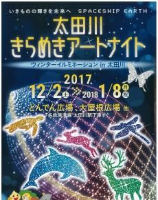 2017「ウインターイルミネーションin太田川」