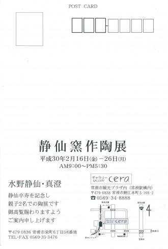 静仙窯 作陶展