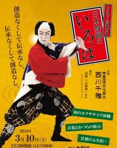 レクチャー公演第9弾「日本舞踊のい・ろ・は」