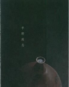 平野政志 陶展