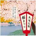 大池公園桜まつり