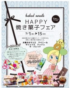 HAPPY焼き菓子フェア!