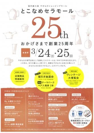とこなめセラモール 創業25周年祭