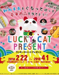 LUCKY CAT PRESENT