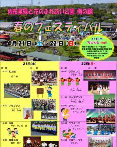 春のフェスティバル