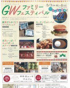 GWファミリーフェスティバル