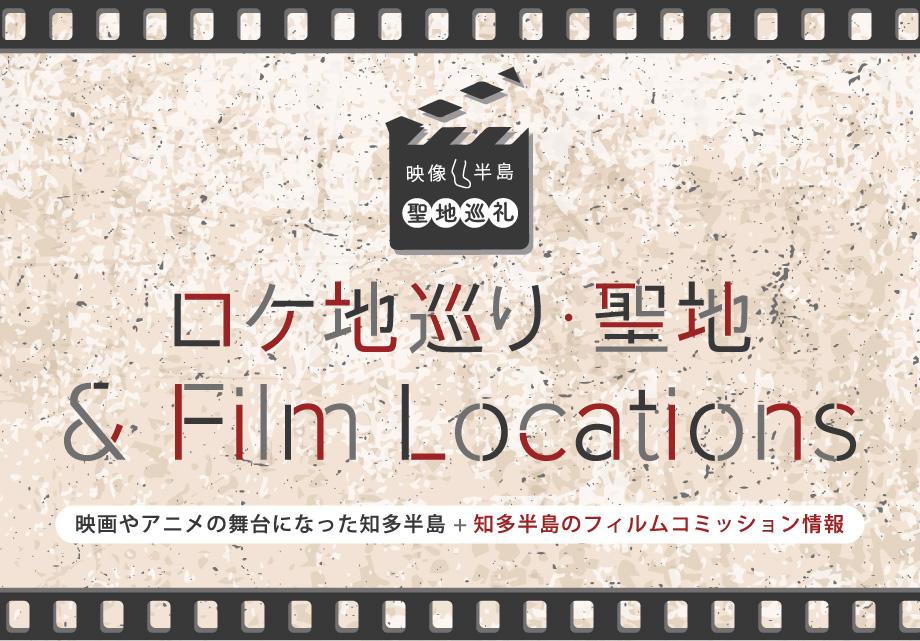 ロケ地巡り・聖地 & Film Locations