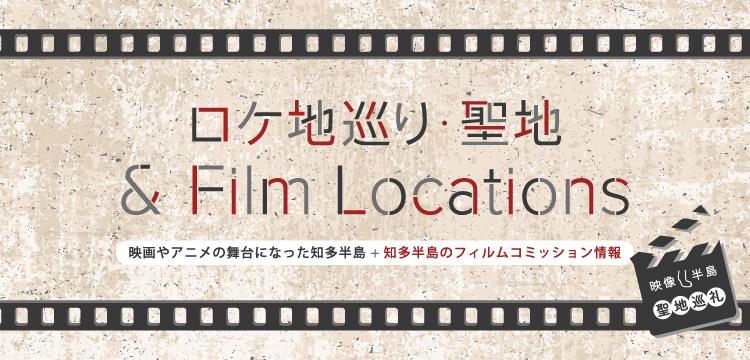 ロケ地巡り聖地&Film Lcations