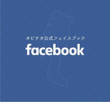 タビチタ公式フェイスブック