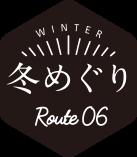 冬めぐり ルート6