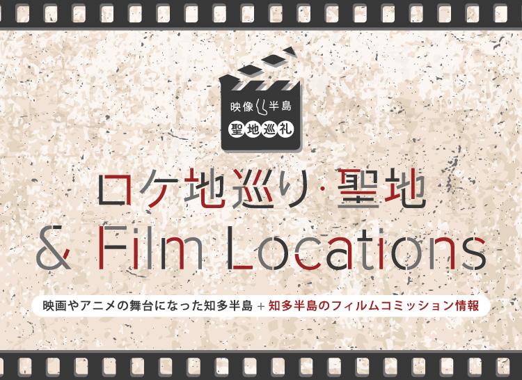 ロケ地巡り・聖地&Film Locations