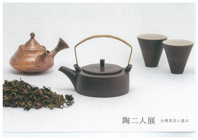 陶二人展 台湾茶芸と遊ぶ