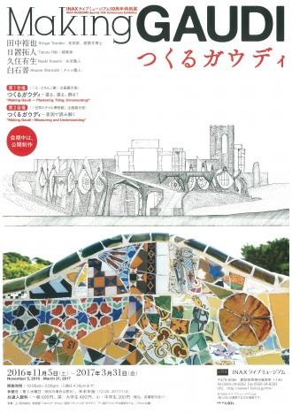 つくるガウディ INAXライブミュージアム10周年特別展