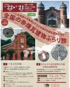 全国の赤煉瓦建物ぶらり旅