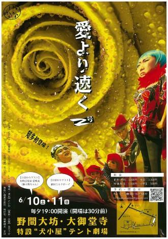 THE NAKED DOG TOUR 17 『愛より速く2号』