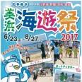 美浜 海遊祭2017