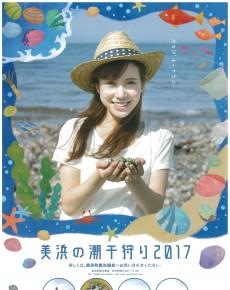 美浜の潮干狩り2017