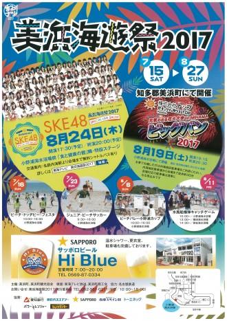 美浜海遊祭2017
