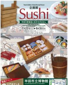 企画展 Sushi