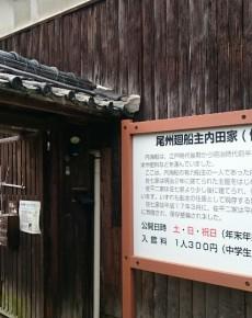 尾州廻船内海船船主 内田家 特別展示【夏のくらし】