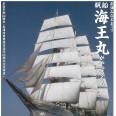 帆船 海王丸の寄港(台風5号の影響で8月7日に出港へ予定変更)
