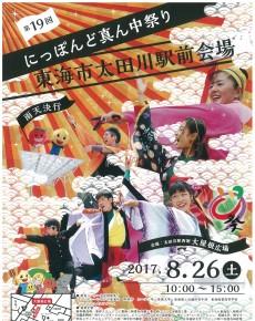 第19回にっぽんど真ん中祭り 東海市太田川駅前会場