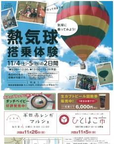 熱気球搭乗体験
