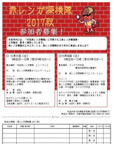 赤レンガ探検隊 2017秋 参加者募集!