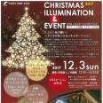 クリスマスイルミネーション2017&イベント