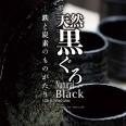 天然黒ぐろ-鉄と炭素のものがたり