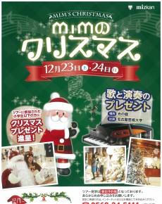 MIMのクリスマス