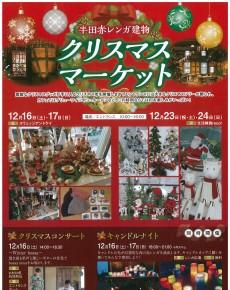 クリスマス マーケット