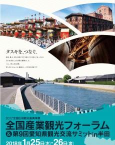 全国産業観光フォーラム2017&第9回愛知県観光交流サミット in 半田