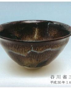 谷川省三 作陶展