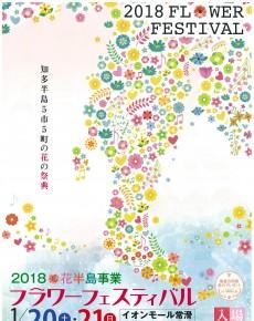 2018花半島事業フラワーフェスティバル