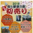 2018 新春初売り