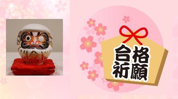 開運大日福だるま大祭