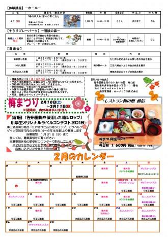 2月  佐布里緑と花のふれあい公園 梅の館