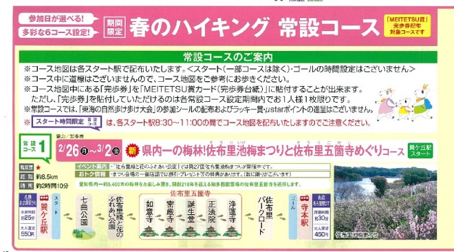 名鉄春のハイキング 常設コース