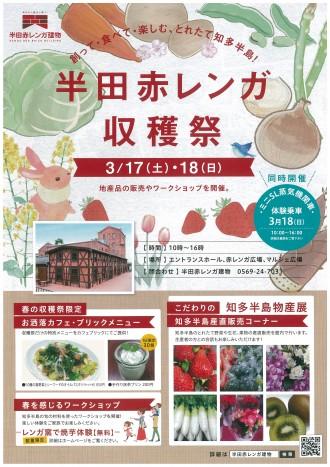 半田赤レンガ収穫祭