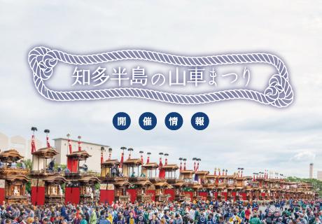 知多半島山車祭り